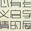 义启心宽体字体 免费版