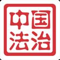 中国法治 V2.4.9 安卓版