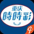 重庆时时彩 V2.1.2 安卓版