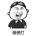 随便打QQ表情包 +9 绿色免费版