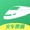 火车票通 V2.5 苹果版
