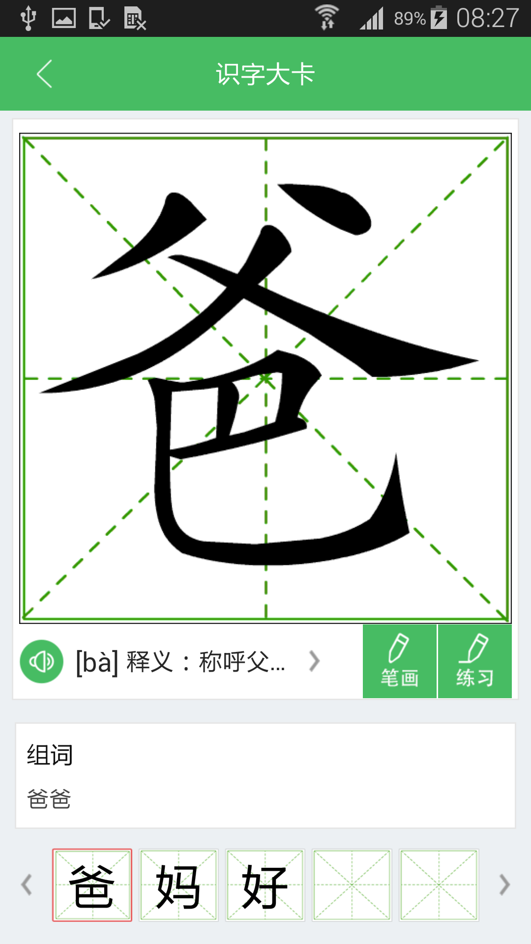 平安校园 V1.9.33 安卓版截图3