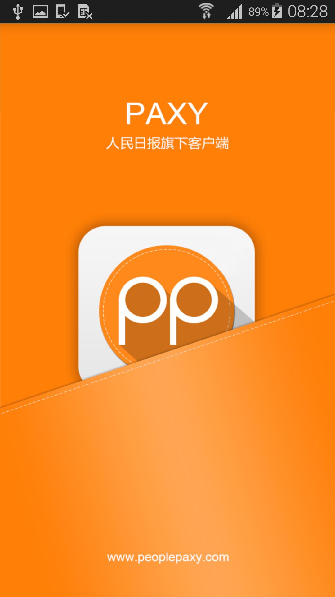 平安校园 V1.9.33 安卓版截图5