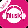咪咕音乐 V4.3.0.8 安卓版