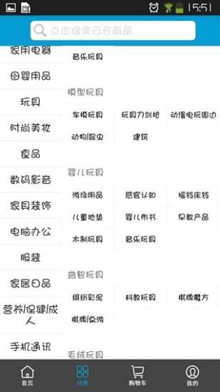 云仓百货 V1.5.1 安卓版截图3