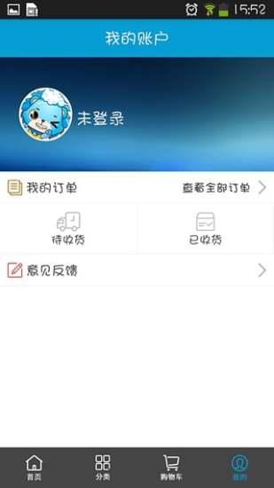 云仓百货 V1.5.1 安卓版截图1