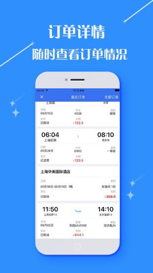宏宇商旅 V2.8.2 安卓版截图1