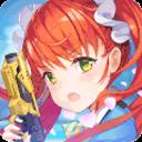 少女咖啡枪 V1.10.4 安卓版