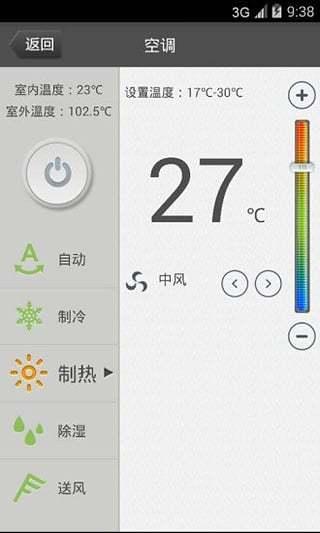 智生活 V7.0.3 安卓版截图2