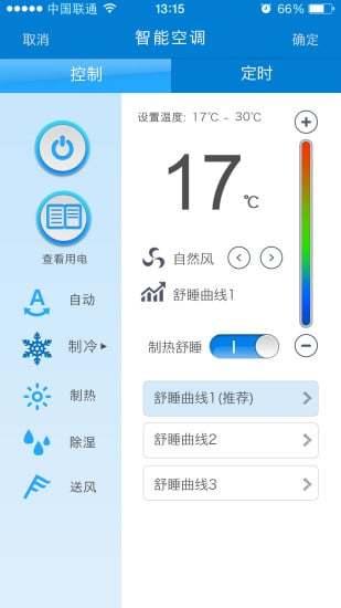 智生活 V7.0.3 安卓版截图3