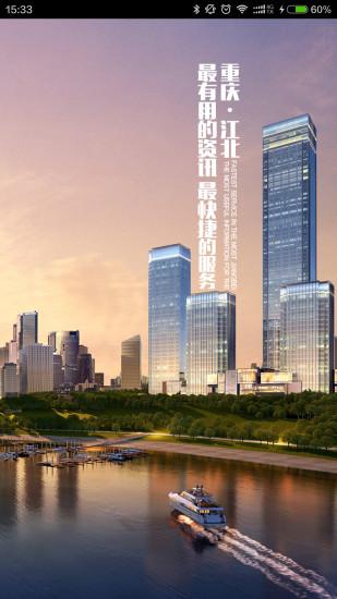 重庆江北 V01.00.0020 安卓版截图1
