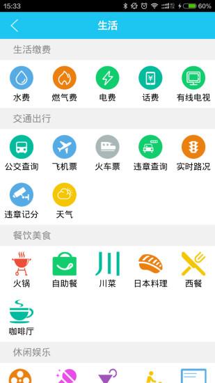 重庆江北 V01.00.0020 安卓版截图4