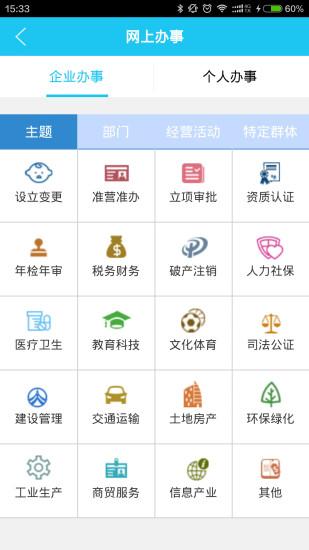 重庆江北 V01.00.0020 安卓版截图3