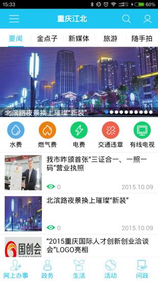 重庆江北 V01.00.0020 安卓版截图2