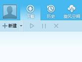 QQ旋风不支持单个大于10G文件下载解决方法