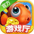 捕鱼游戏厅 V3.66 苹果版