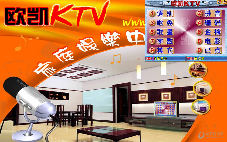 欧凯KTV点歌系统