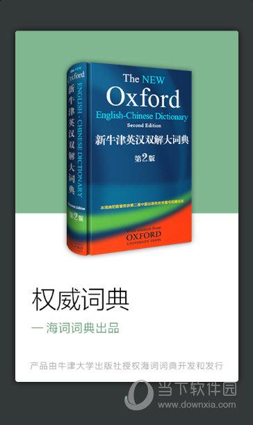 新牛津英汉双解大词典APP