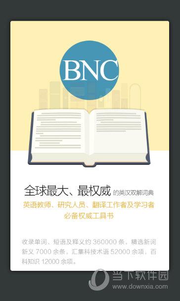 新牛津英汉双解大词典安卓版