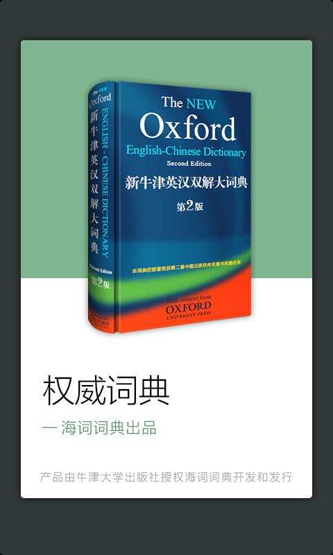 新牛津英汉双解大词典 V3.7.4 安卓版截图1
