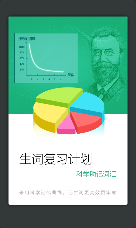 新牛津英汉双解大词典 V3.7.4 安卓版截图4