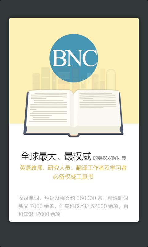 新牛津英汉双解大词典 V3.7.4 安卓版截图2