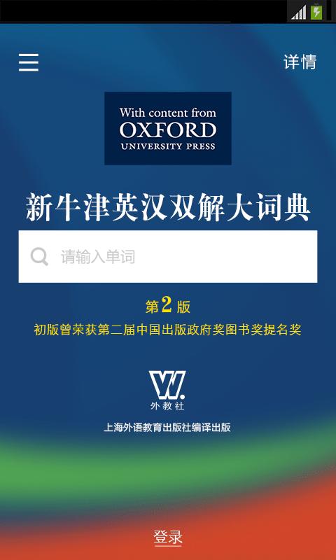 新牛津英汉双解大词典 V3.7.4 安卓版截图5