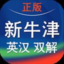 新牛津英汉双解大词典 V3.0.0 苹果版