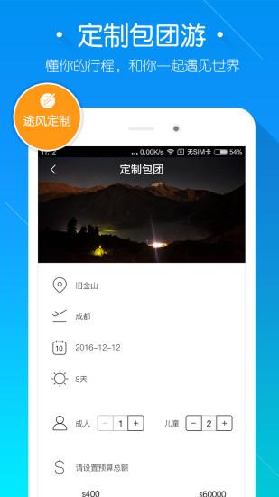 途风旅游 V2.4.0 安卓版截图2