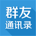 群友通讯录 V2.0.14 安卓版