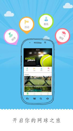 韵动网球 V3.0.1 安卓版截图1