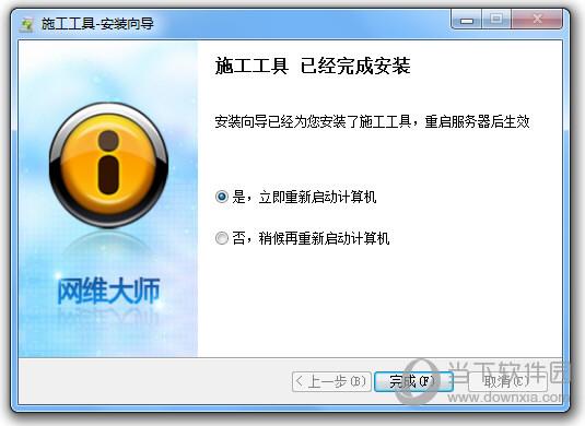 网维大师施工工具