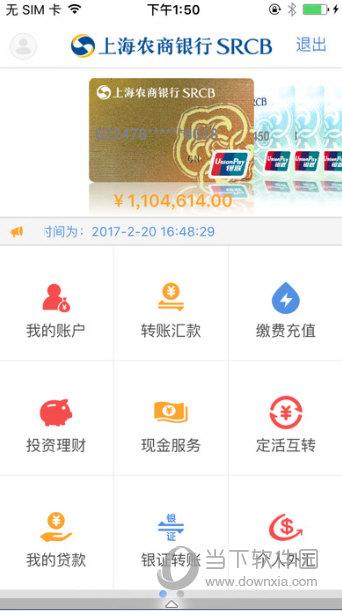 上海农商银行iOS版