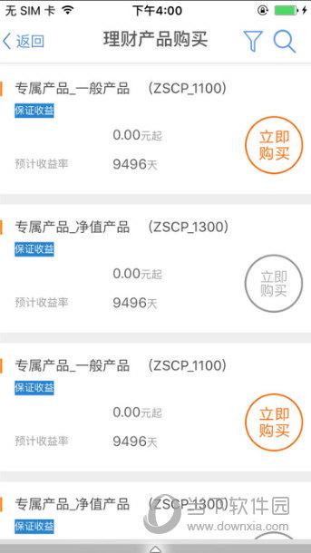 上海农商银行苹果版
