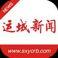 运城新闻 V4.0.4 安卓版