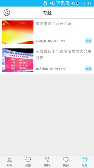 运城新闻 V4.0.4 安卓版截图4