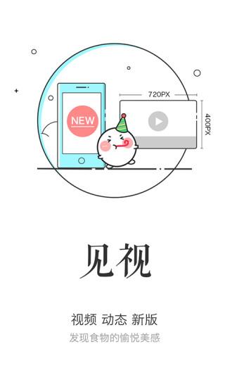 火品 V3.1.2 安卓版截图3
