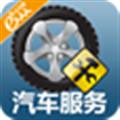 汽车服务 V1.5 安卓版
