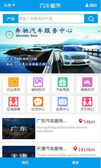 汽车服务 V1.5 安卓版截图1