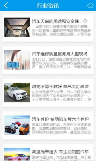 汽车服务 V1.5 安卓版截图2