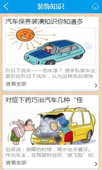 汽车服务 V1.5 安卓版截图5