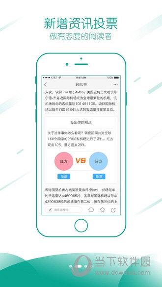民航事iOS版