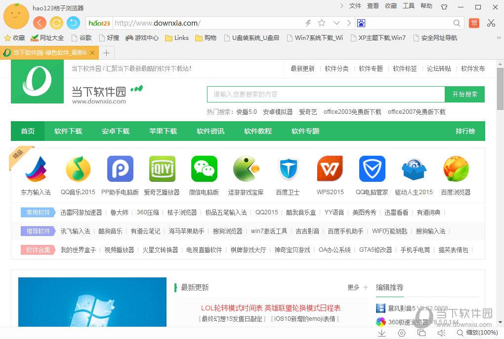 hao123桔子浏览器下载