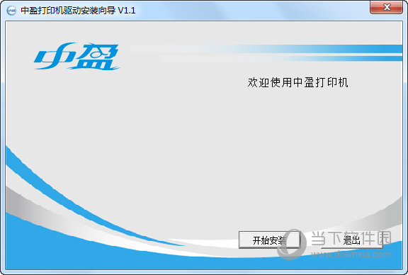 中盈ZY50打印机驱动