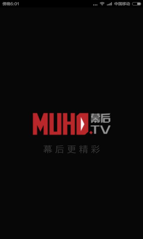 幕后TV V3.4 安卓版截图1