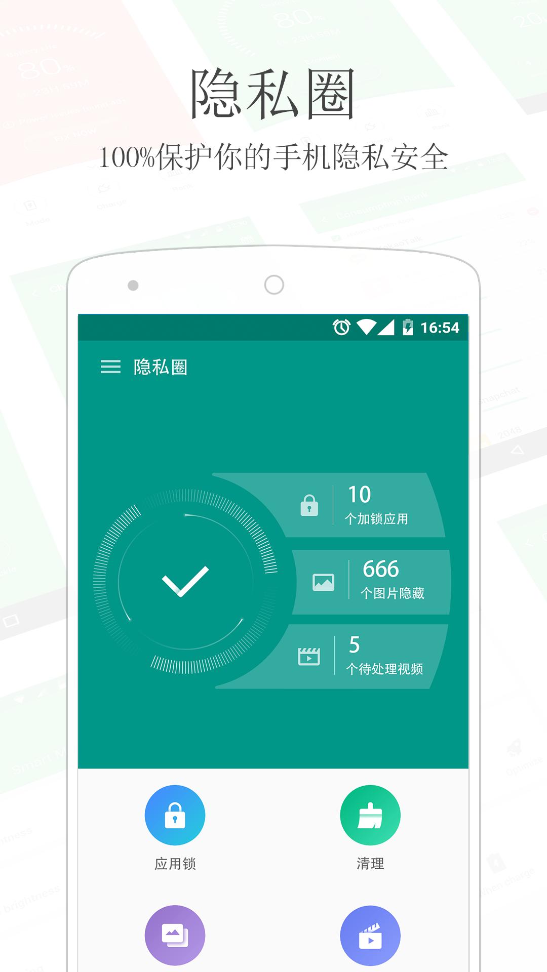 隐私圈 V1.5.2 安卓版截图1
