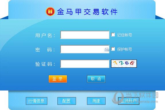 金马甲交易软件下载