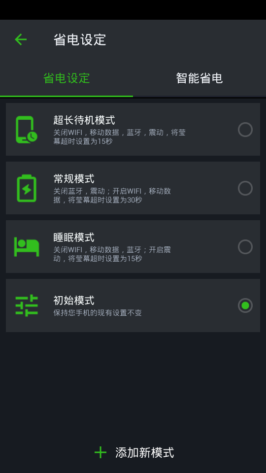 电池小管家 V3.5 安卓版截图3