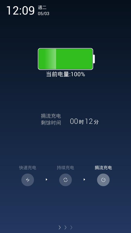 电池小管家 V3.5 安卓版截图1