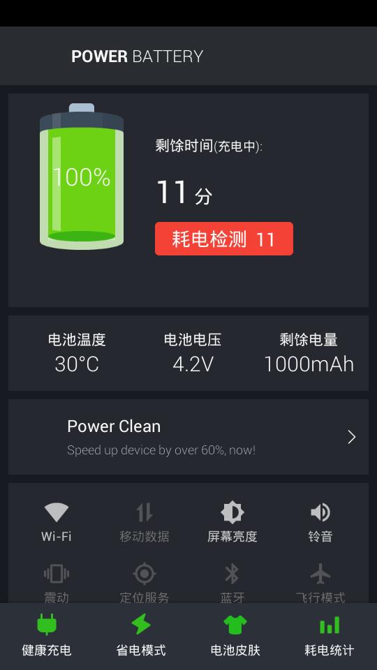 电池小管家 V3.5 安卓版截图2